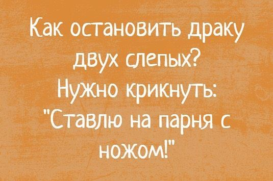 Анекдоты Про Слепых