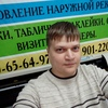 Anton, 32, Tavda