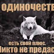Одинокий 50 Москва