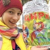 Ирина, 20 лет, Весы, Тула
