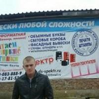 Павел, 32 года, Лев, Саянск