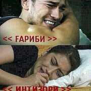 Фарух 32 Москва