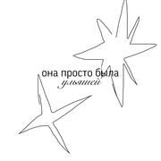 Ульяна 20 Москва