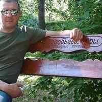 Димон, 45 лет, Овен, Москва