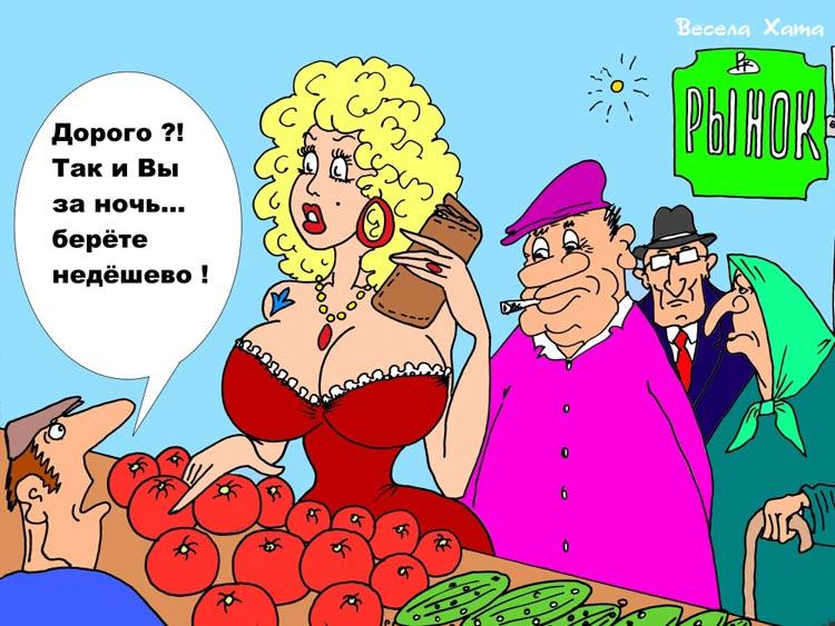 Карикатура на проститутку поиск проституток тюмень