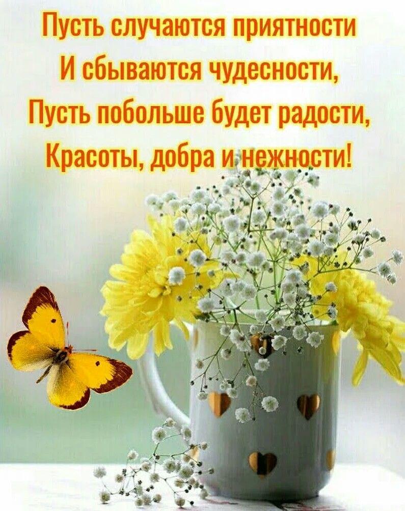 Поздравление с днем рождения простое и доброе утро мне