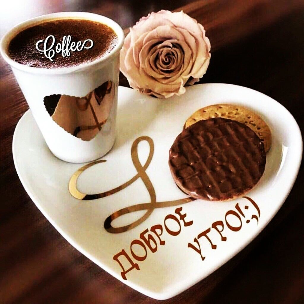 Картинки с чашкой кофе и надписями