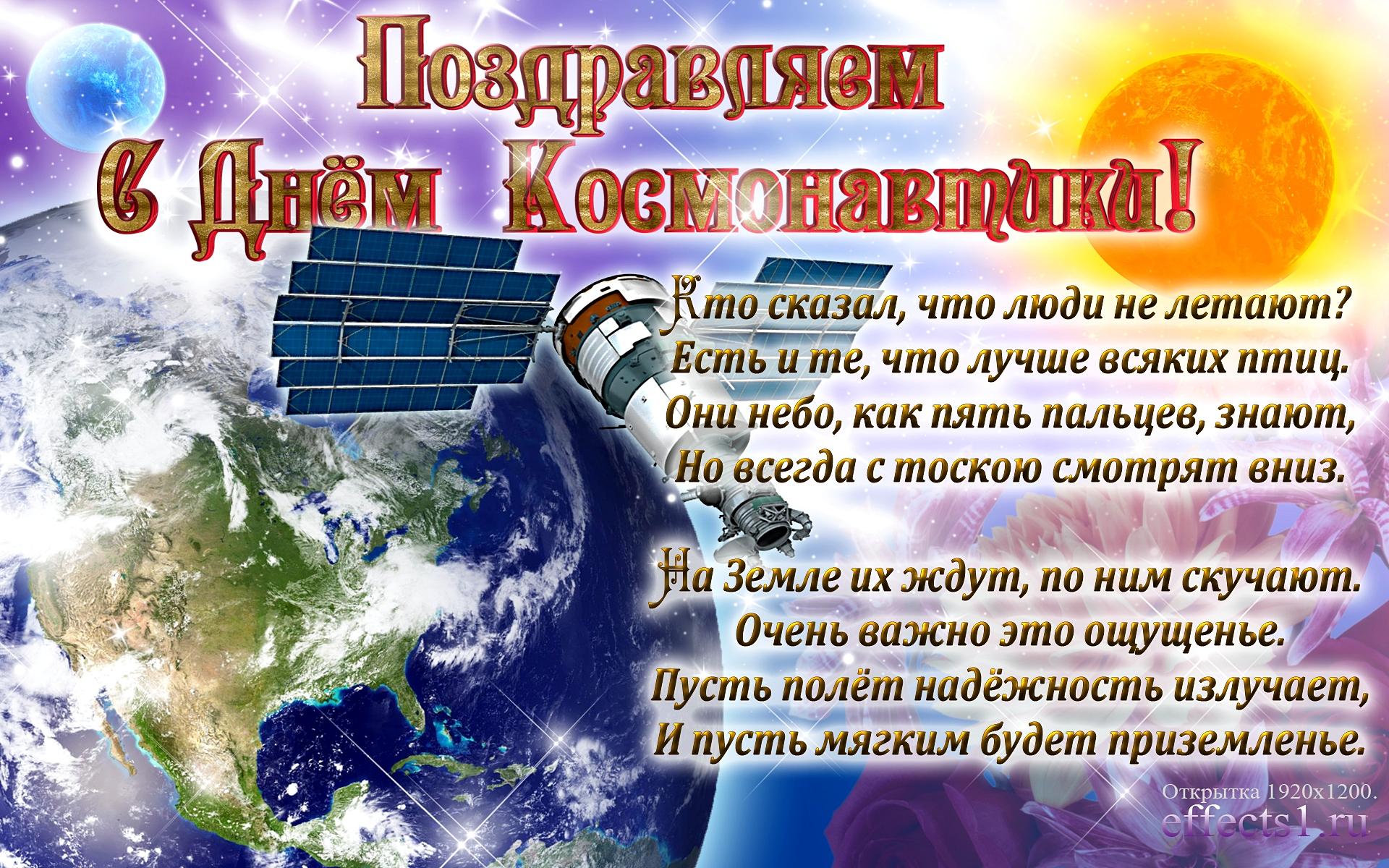 еще поздравления с 12 апреля день космонавтики смешные любимых