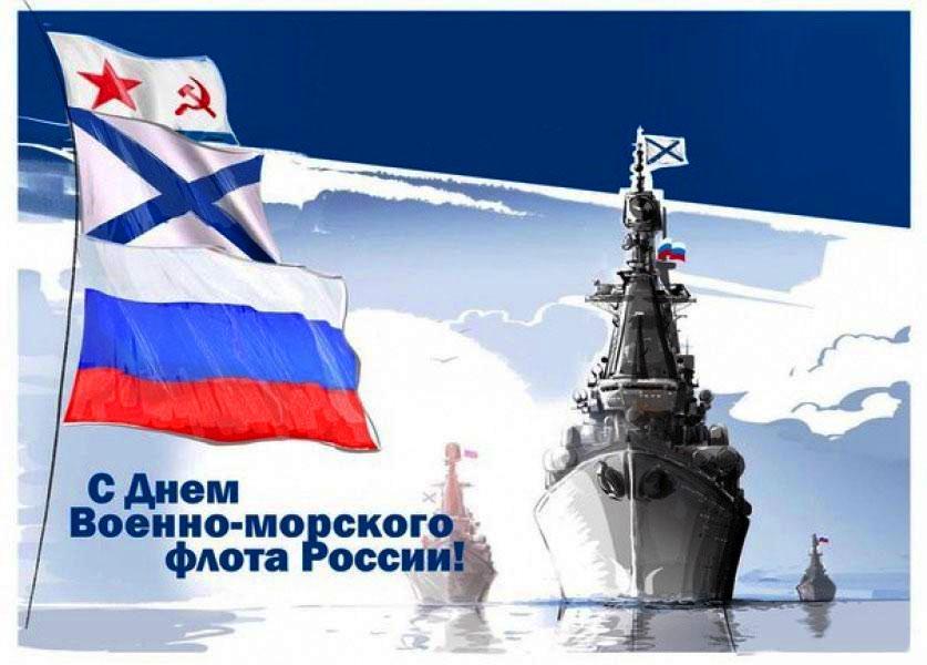 вкусный рецепт поздравить с днем военно морским флотом собрался полный