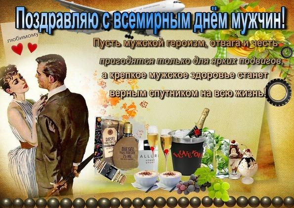 ДЕНЬ МУЖЧИН НА ФАСИБУЧКА