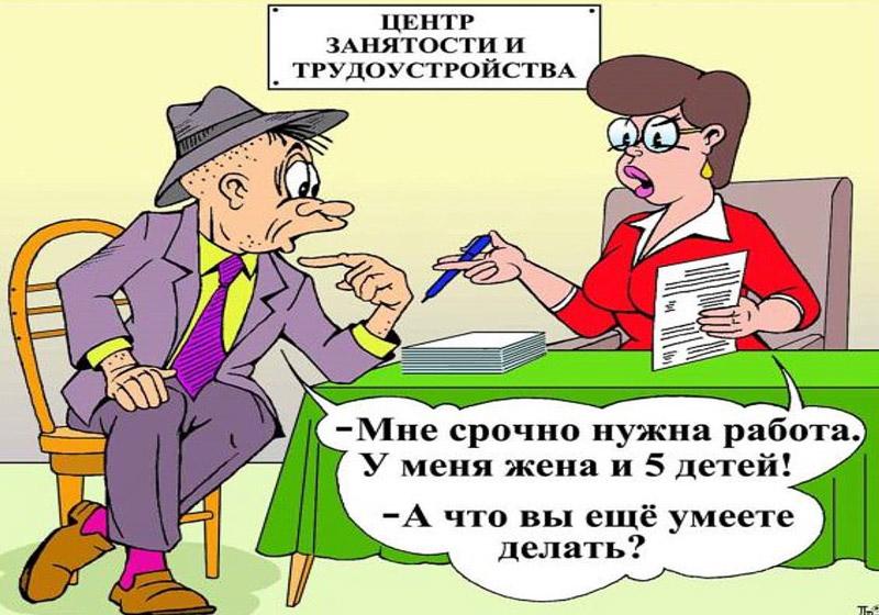 работа - юмор знакомства сеть бесплатно -КЛУБНИЧКА