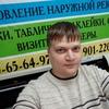 Антон, 30, г.Тавда