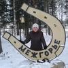 Ольга, 48, г.Межгорье