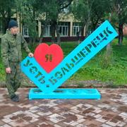 Виктор 29 Усть-Большерецк