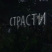 Артур 25 Ростов-на-Дону