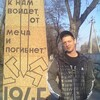 Евгений, 36, г.Перевальск